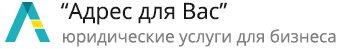 Юридические адреса в Москве от собственника